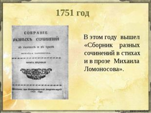 1751 год В этом году вышел «Сборник разных сочинений в стихах и в прозе Михаи