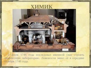 1 июля 1746 года последовал именной указ строить химическую лабораторию. Л