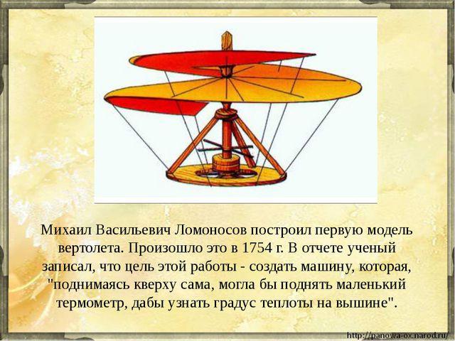Михаил Васильевич Ломоносов построил первую модель вертолета. Произошло это в...