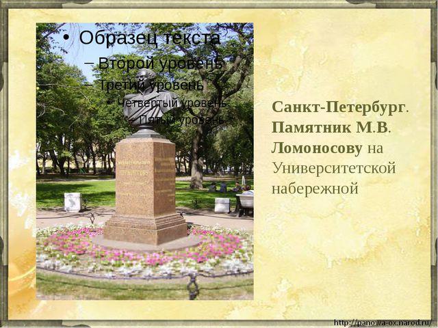 Санкт-Петербург. Памятник М.В. Ломоносову на Университетской набережной