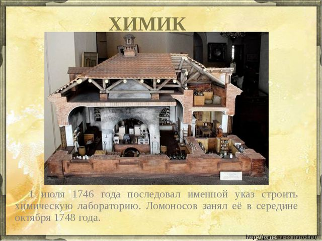 1 июля 1746 года последовал именной указ строить химическую лабораторию. Л...