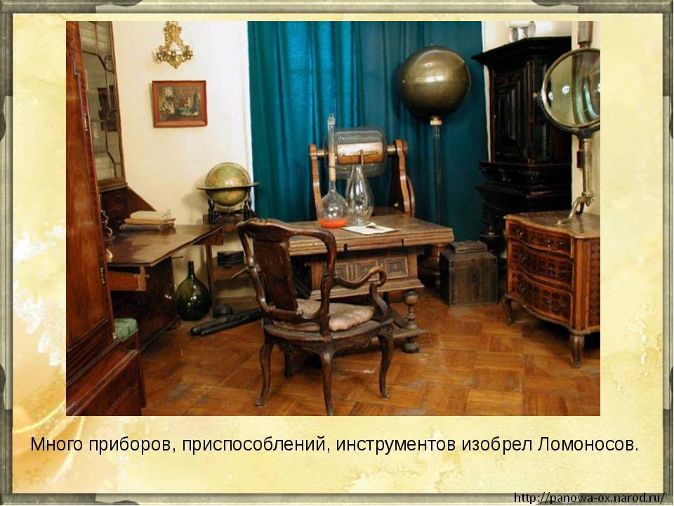 Много приборов, приспособлений, инструментов изобрел Ломоносов.