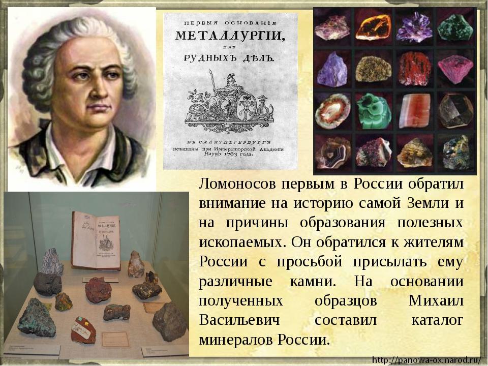 Ломоносов первым в России обратил внимание на историю самой Земли и на причин...