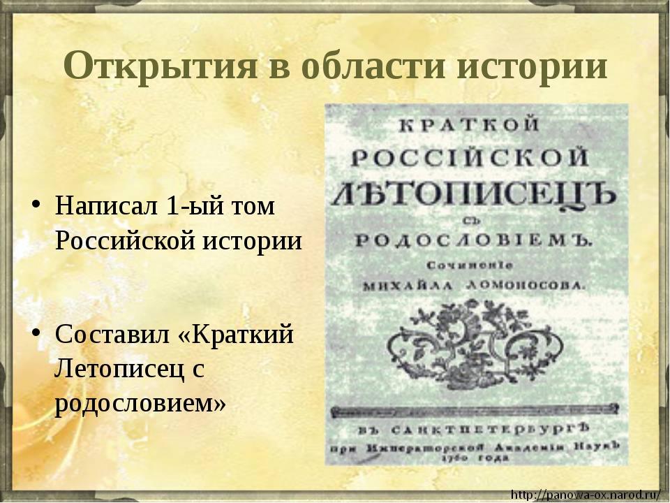 Открытия в области истории Написал 1-ый том Российской истории Составил «Крат...