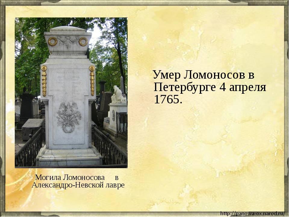 Умер Ломоносов в Петербурге 4 апреля 1765. Могила Ломоносова в Александро-Не...