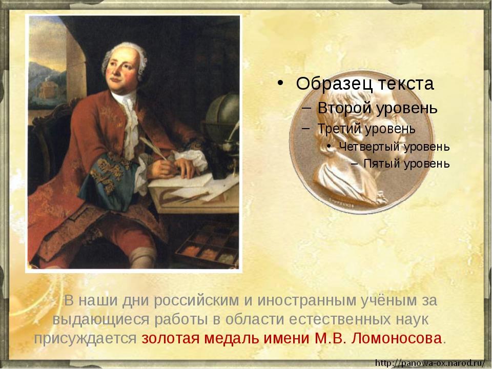 В наши дни российским и иностранным учёным за выдающиеся работы в области е...