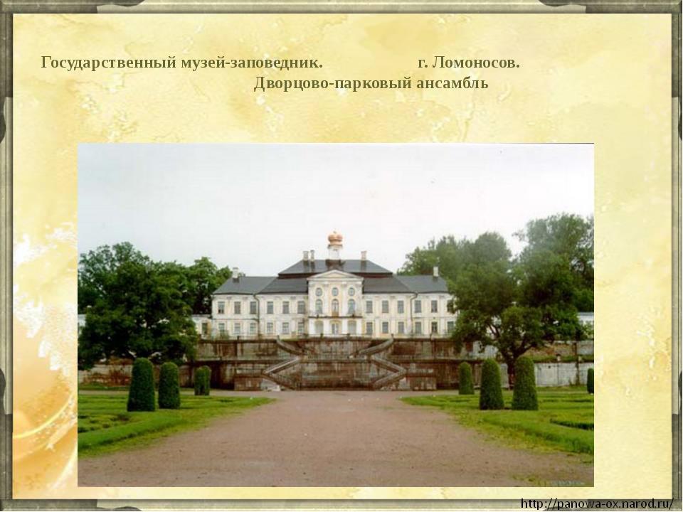 Государственный музей-заповедник. г. Ломоносов. Дворцово-парковый ансамбль
