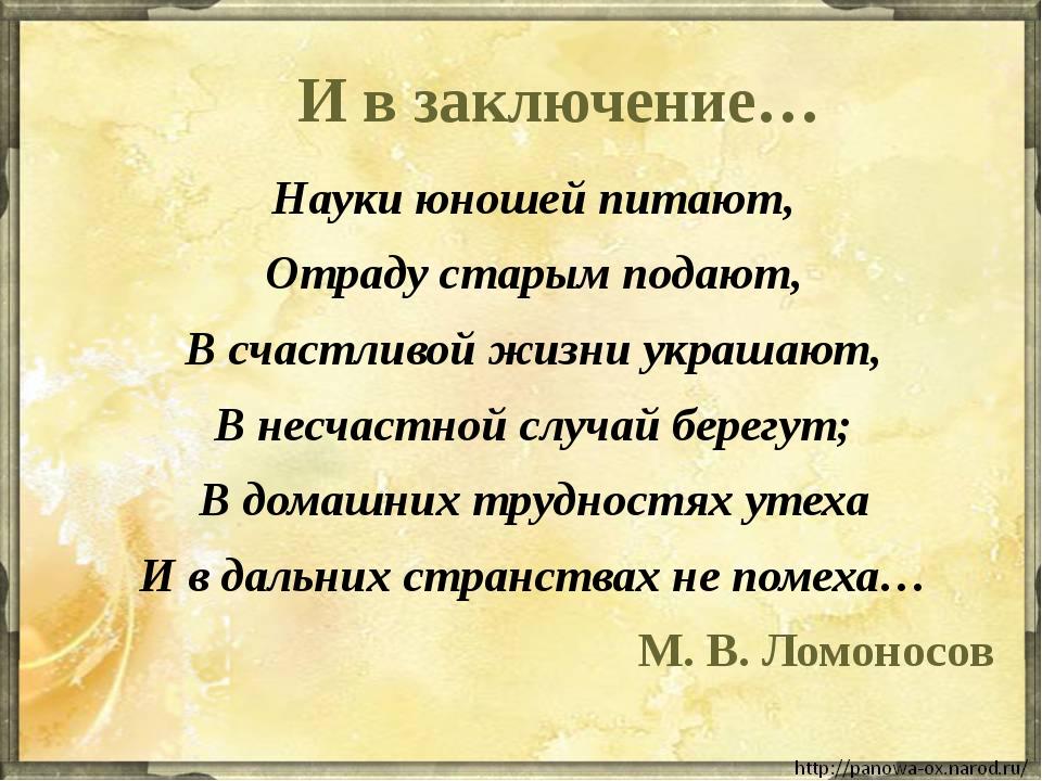 И в заключение… Науки юношей питают, Отраду старым подают, В счастливой жизни...