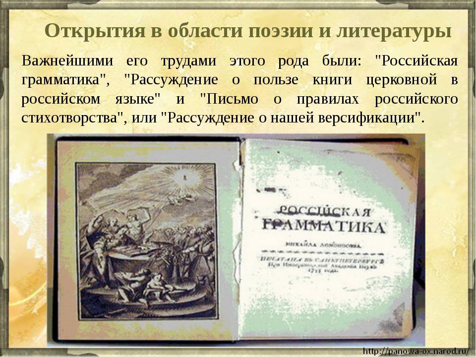 Открытия в области поэзии и литературы Важнейшими его трудами этого рода были...