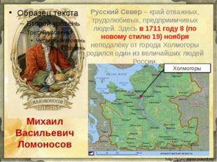 Русский Север – край отважных, трудолюбивых, предприимчивых людей. Здесь в 17
