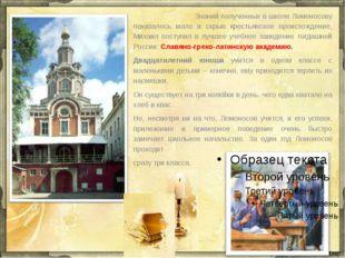 Знаний полученных в школе Ломоносову показалось мало и скрыв крестьянское пр