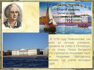 В 1735 году Ломоносова, как одного из лучших учеников, отправили на учёбу в