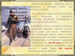 Ломоносов решил покинуть дом и пробраться в Москву, чтобы там поступить в ш