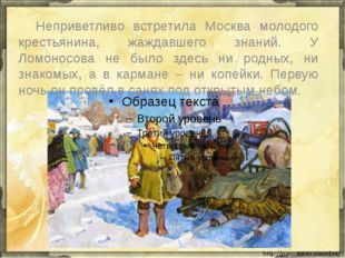 Неприветливо встретила Москва молодого крестьянина, жаждавшего знаний. У Ло