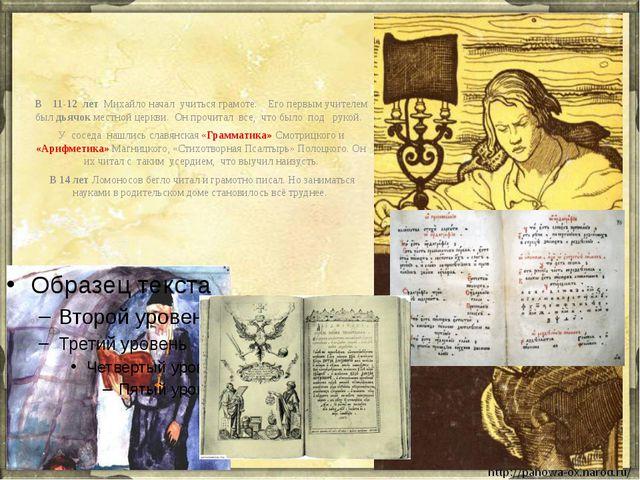 В 11-12 лет Михайло начал учиться грамоте. Его первым учителем был дьячок ме...