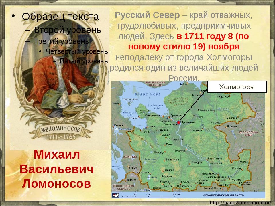 Русский Север – край отважных, трудолюбивых, предприимчивых людей. Здесь в 17...
