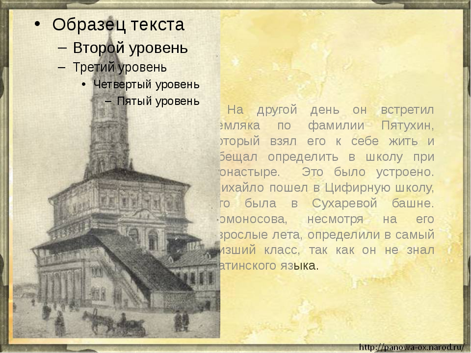 На другой день он встретил земляка по фамилии Пятухин, который взял его к с...