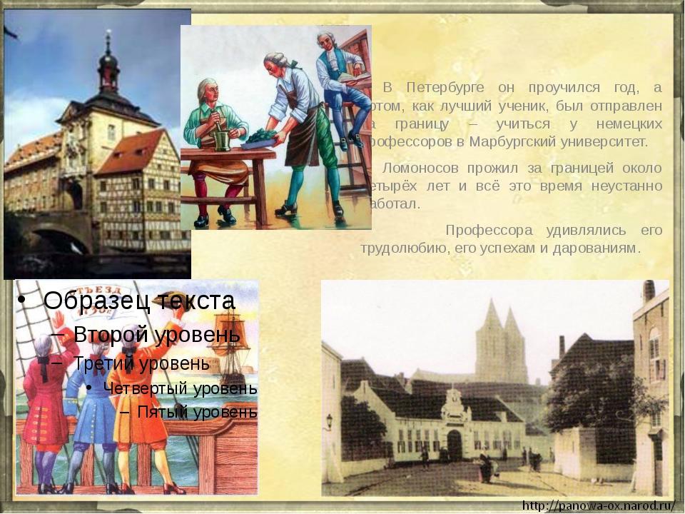 В Петербурге он проучился год, а потом, как лучший ученик, был отправлен за...