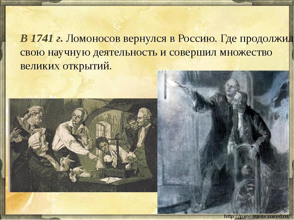 В 1741 г. Ломоносов вернулся в Россию. Где продолжил свою научную деятельност...