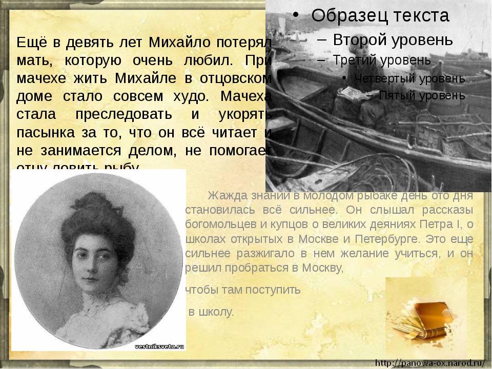 Ещё в девять лет Михайло потерял мать, которую очень любил. При мачехе жить...