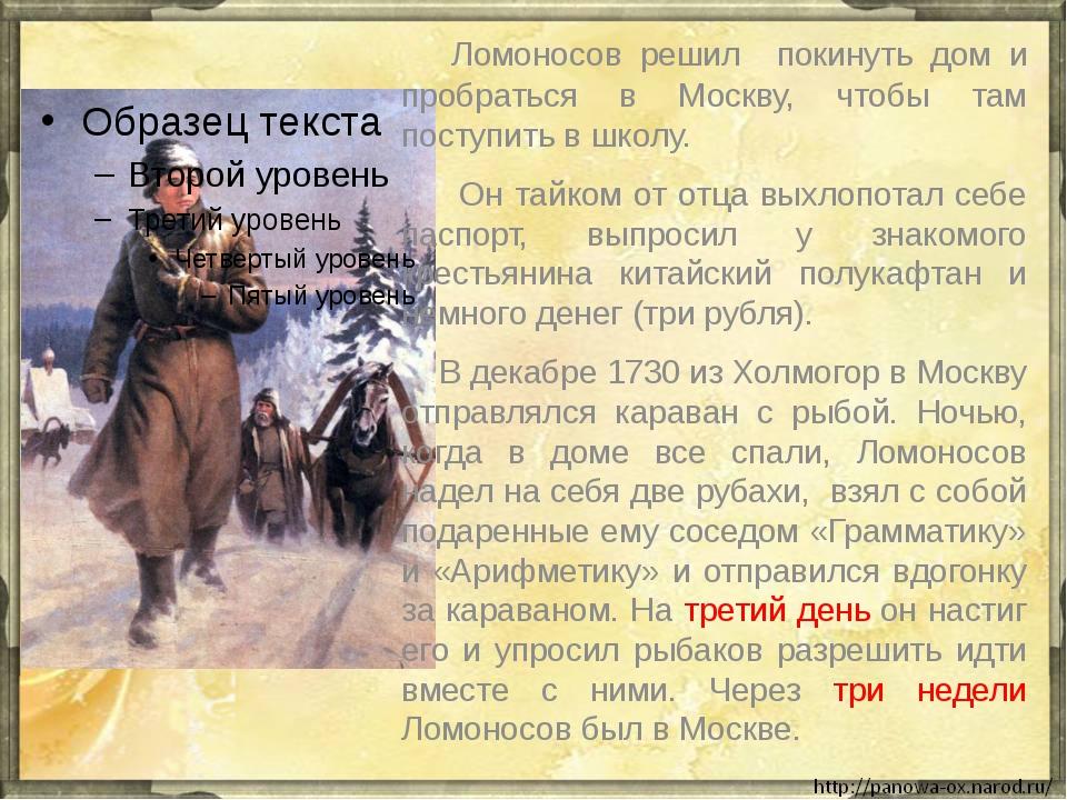 Ломоносов решил покинуть дом и пробраться в Москву, чтобы там поступить в ш...