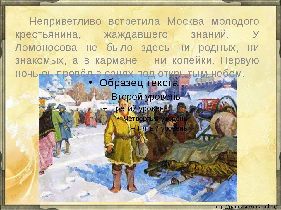 Неприветливо встретила Москва молодого крестьянина, жаждавшего знаний. У Ло...