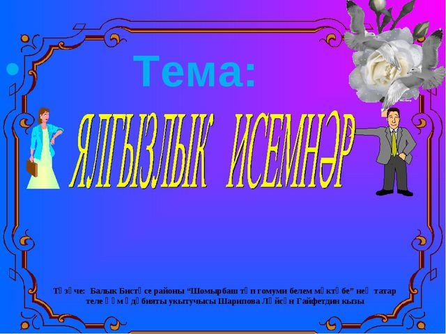 """Төзүче: Балык Бистәсе районы """"Шомырбаш төп гомуми белем мәктәбе"""" нең татар те..."""