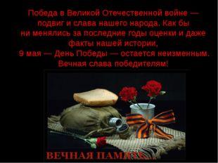 Победа вВеликой Отечественной войне— подвиг ислава нашего народа. Какбы н