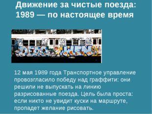 Движение за чистые поезда: 1989 — по настоящее время 12 мая 1989 года Транспо