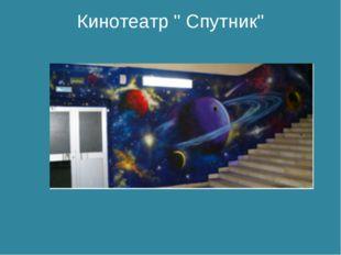 "Кинотеатр "" Спутник"""