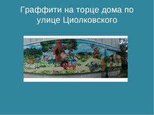 Граффити на торце дома по улице Циолковского