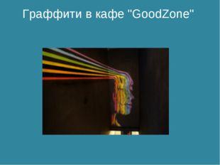 """Граффити в кафе """"GoodZone"""""""