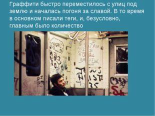 Граффити быстро переместилось с улиц под землю и началась погоня за славой. В