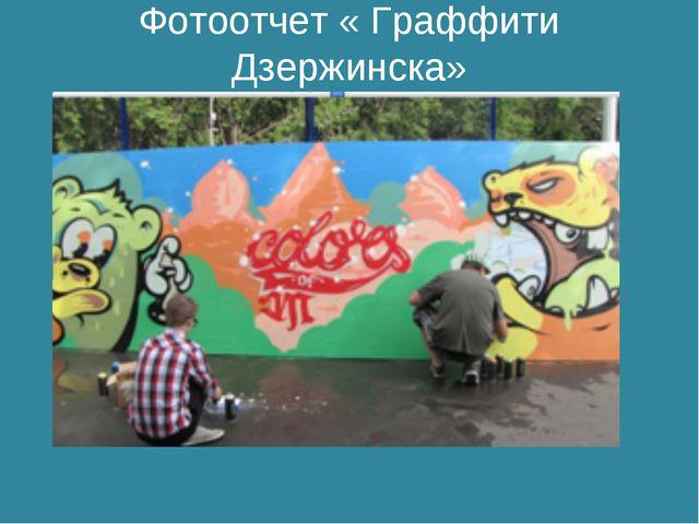 Фотоотчет « Граффити Дзержинска»