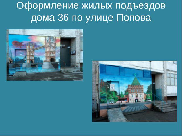 Оформление жилых подъездов дома 36 по улице Попова