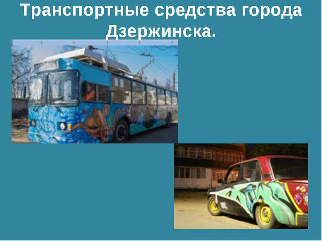Транспортные средства города Дзержинска.
