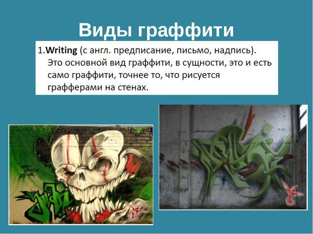 Виды граффити
