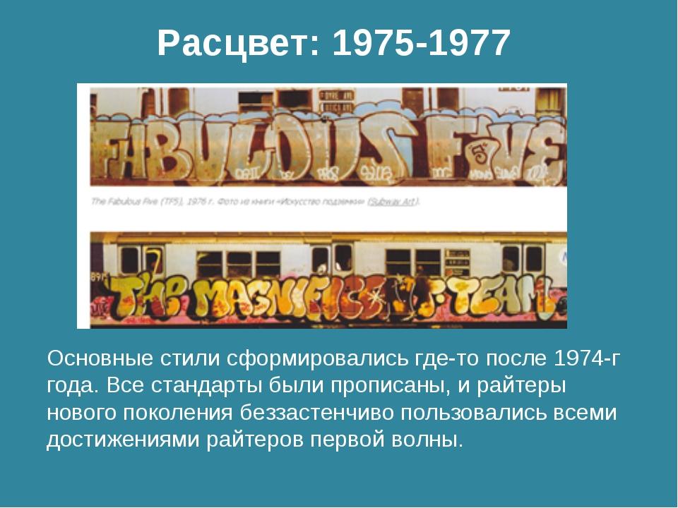 Расцвет: 1975-1977 Основные стили сформировались где-то после 1974-г года. Вс...