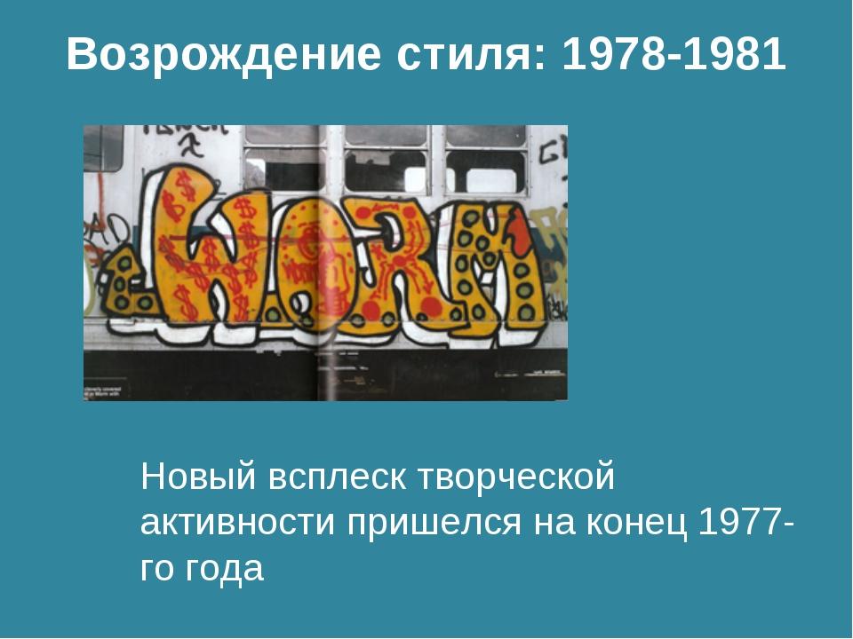 Возрождение стиля: 1978-1981 Новый всплеск творческой активности пришелся на...