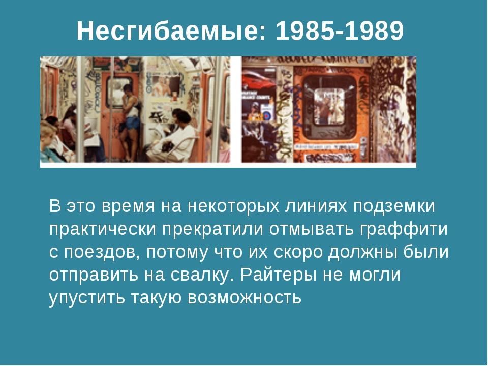 Несгибаемые: 1985-1989 В это время на некоторых линиях подземки практически п...