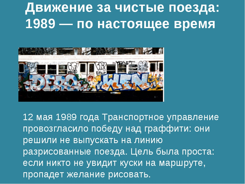 Движение за чистые поезда: 1989 — по настоящее время 12 мая 1989 года Транспо...
