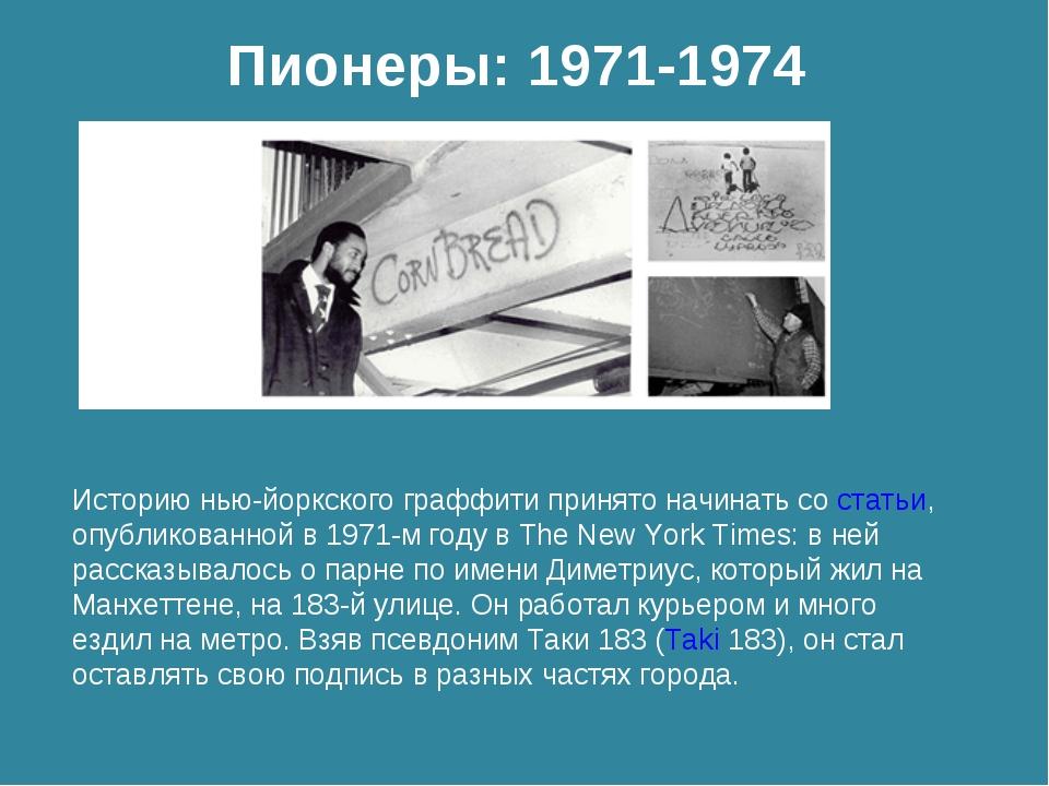 Пионеры: 1971-1974 Историю нью-йоркского граффити принято начинать состатьи,...