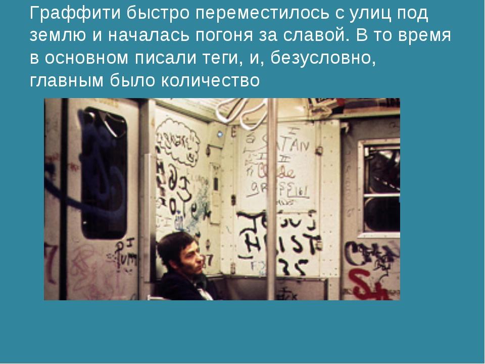 Граффити быстро переместилось с улиц под землю и началась погоня за славой. В...