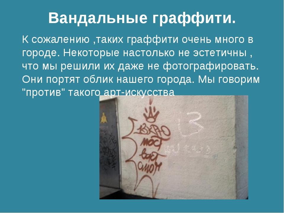 Вандальные граффити. К сожалению ,таких граффити очень много в городе. Некото...
