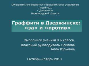 Муниципальное бюджетное образовательное учреждение Лицей №21 г. Дзержинска Ни