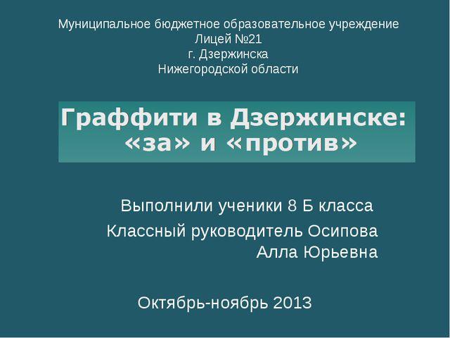 Муниципальное бюджетное образовательное учреждение Лицей №21 г. Дзержинска Ни...