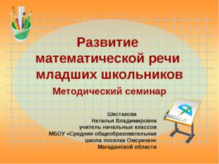 Развитие математической речи младших школьников Методический семинар Шестаков