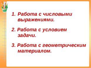 Работа с числовыми выражениями. 2. Работа с условием задачи. 3. Работа с гео