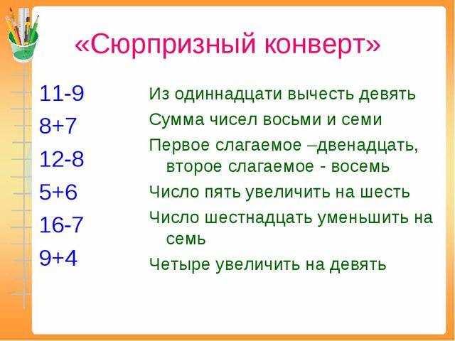 «Сюрпризный конверт» 11-9 8+7 12-8 5+6 16-7 9+4 Из одиннадцати вычесть девять...