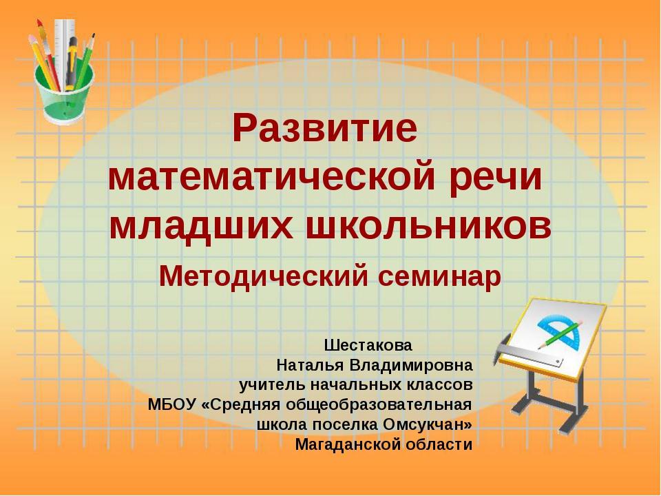 Развитие математической речи младших школьников Методический семинар Шестаков...